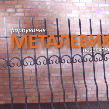 Как покрасить металлический забор?