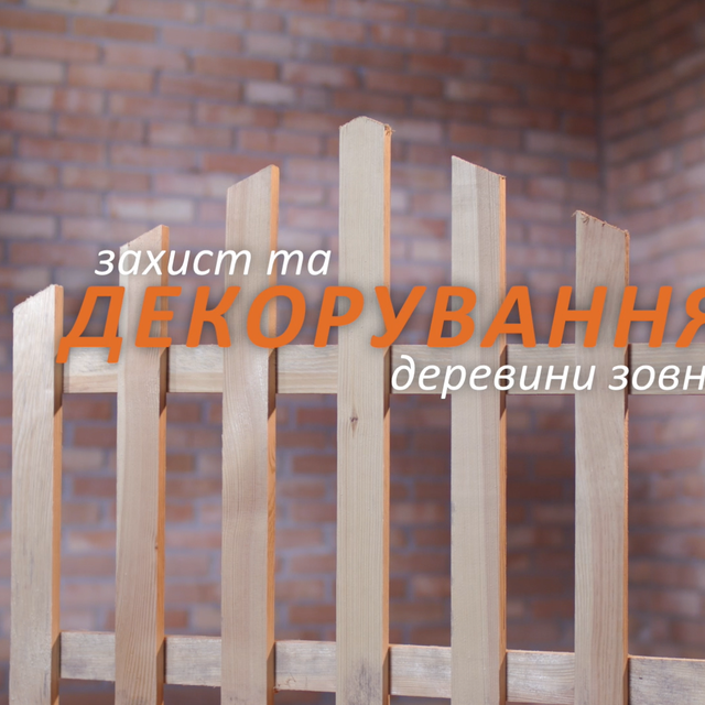 4 кроки для захисту та декорування дерев'яного паркану - Alpina